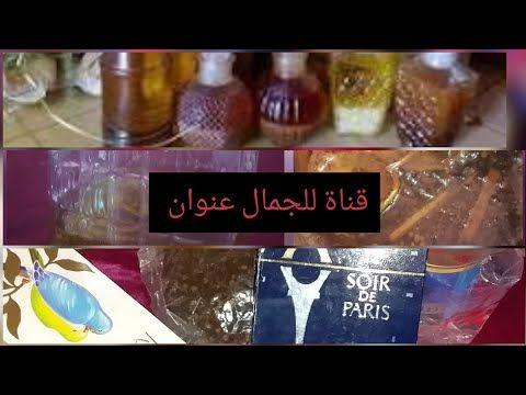 عطور سودانية أنواع وأسماء العطور السودانية سر رائحة العروس السودانية Youtube Food Condiments