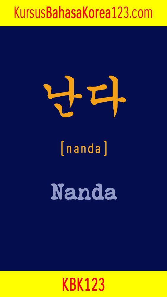 Tulisan Nanda Dalam Bahasa Korea Di 2020 Bahasa Korea Bahasa