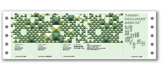 台灣設計師周票卷設計 - StreetVoice