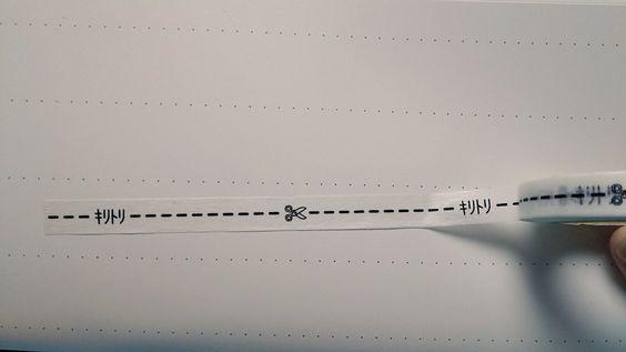 """""""【広島東洋マスキングテープ部】 キリトリ線マステ。アマゾンで購入。細くてシンプルなんだけどそのシンプルさがかわいい。"""""""