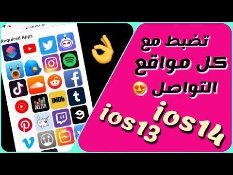 طريقه جديده تحميل وتنزيل مقاطع الفيديو للايفون من كل تطبيقات المواقع الاجتماعي للتحديث Ios13ios14 Https Www Youtube Com Watch V 9x Youtube App How To Make