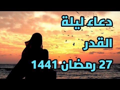 دعاء عظيم لليلة القدر 27 رمضان 2020 التي لا يرد فيها دعاء سارعوا بقوله فلعاها ساعة استجابة Youtube Movie Posters Poster Movies