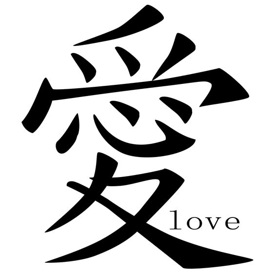 Love In Chinese Writing chinese charact...
