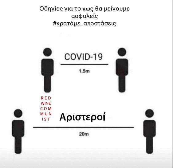 Οδηγίες για το πως θα μείνουμε ασφαλείς | to_giagiopoulo