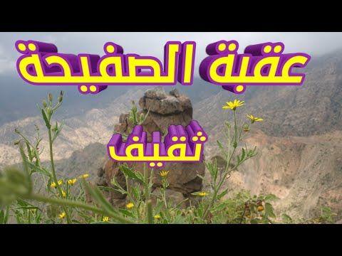 عقبة الصفيحة صعود من المرقبان ثقيف منطقة مكة المكرمة السبت 9 5 1441 Youtube