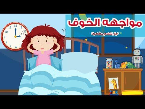قصص أطفال ازاي تعلم الطفل يواجه مخاوفه Youtube Fictional Characters Character Learning