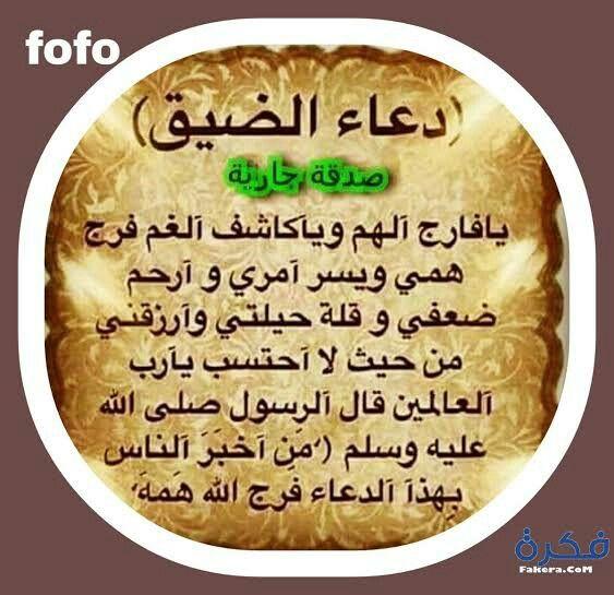 Pin By Fomonka On Pray Islamic Quotes Quran Duaa Islam Positive Notes