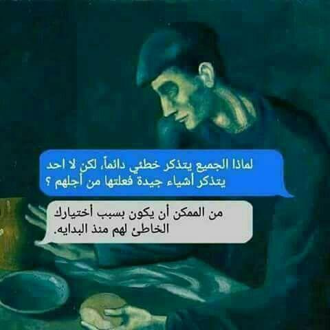 صـور محـادثـات Funny Arabic Quotes Motivational Art Quotes Beautiful Arabic Words