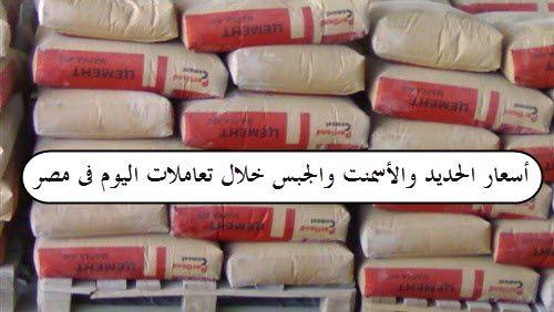 أسعار الحديد والأسمنت والجبس خلال تعاملات اليوم السبت 28 4 2018 في مصر Dairy Cheese Food