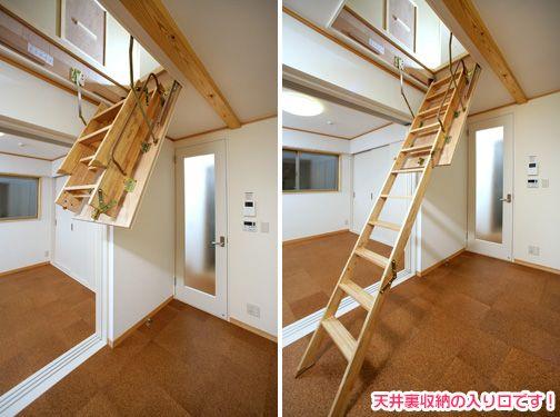 天井裏収納へは梯子で上り下り 屋根裏収納 二世帯住宅 住宅