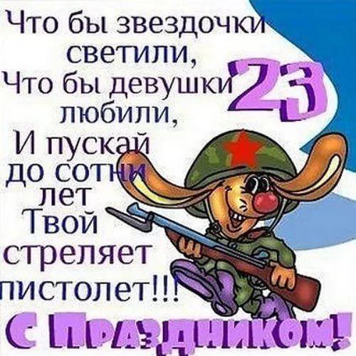 Smeshnye Kartinki S 23 Fevralya Kollegam Muzhchinam S Yumorom 14 Tys