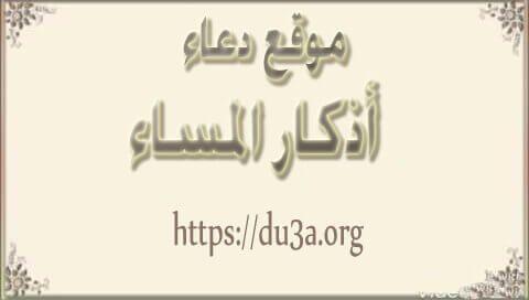 اذكار المساء مكتوبة وكاملة Arabic Calligraphy Calligraphy
