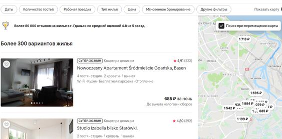 От 300 вариантов в Гданьске