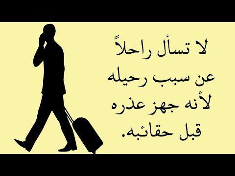 أقوال مأثورة عن الخيانة والغدر Youtube Calligraphy Arabic Calligraphy Arabic