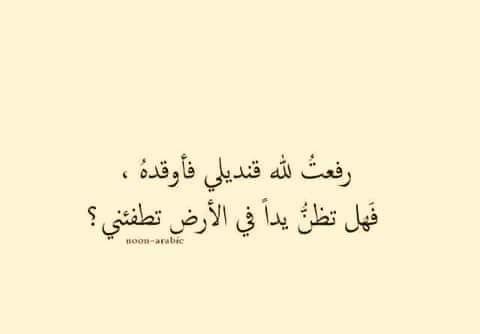 Pin By Naminas On أمل Calligraphy Arabic Calligraphy Arabic