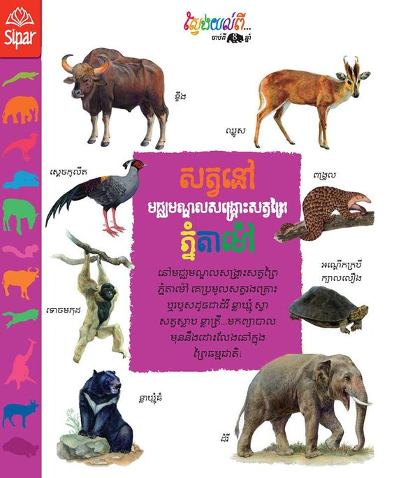 Animals in Phnom Tamao Wildlife Rescue Center  Up to 1300 animals (more than 100 different species) live in Phnom Tamao Wildlife Rescue Centre. This book profiles 27 significant species classified by different types, ways of living, habitats, and their specific characteristics. Written in a simple (and sometimes humorous) way; with big beautiful pictures; and a interactive game at the end.