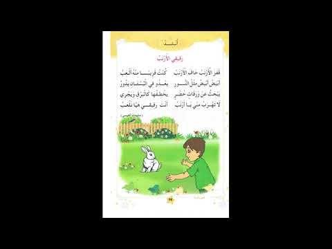 أنشودة رفيقي الأرنب السنة 1 الجيل الثاني Youtube Book Cover Books Cover