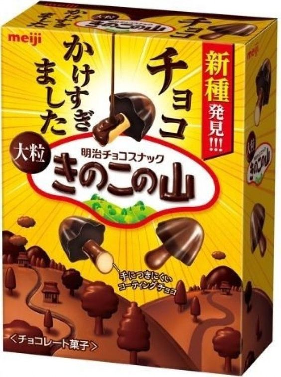 Meiji Chocolate KINOKO NO YAMA Mushroom Cookie too much chocolate Japan Japanese #Meiji