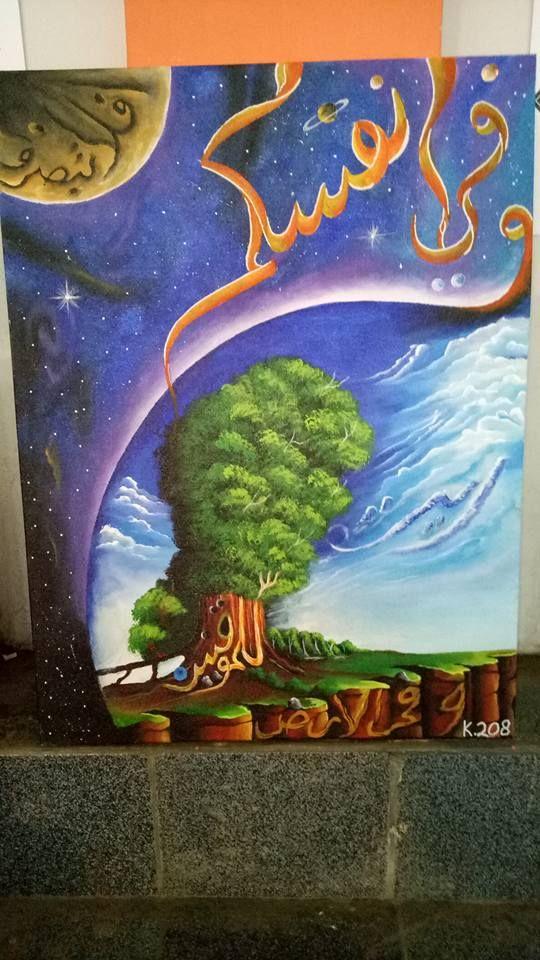 Karya Lukisan Kontemporer Mtq Jawa Barat 2018 Ranah Islam Seni Kontemporer Seni Kaligrafi Seni