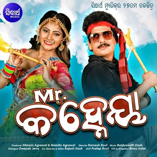 Mr Kanheiya Odia Movie Mp3 Songs Download Mp3 Song Songs Mp3 Song Download