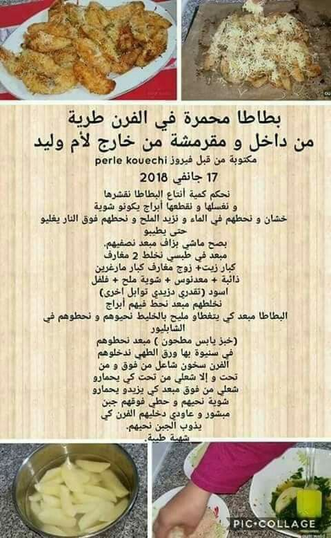 Pin By Saida On شهيه طيبه Cooking Food Receipes Cooking Recipes