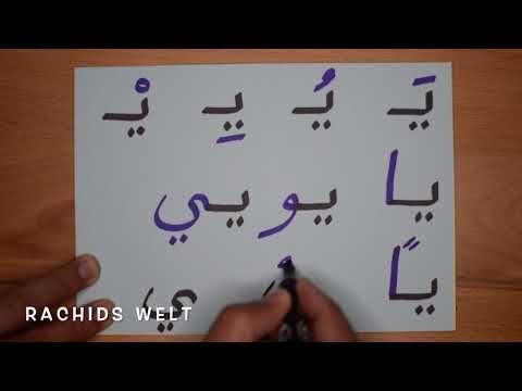 The Arabic Alphabet With Rachid أفضل طريقة لتعليم القراءة للصغار والكبار حرف الياء Youtube Alphabet Tablet Arabic