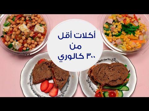 أفكار لأكلات شهية وسهلة التحضير أقل من 300 كالوري Meals Under 300 Calories Youtube Food Meat Beef
