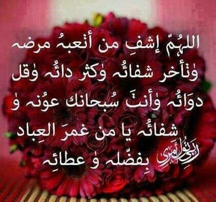 دعاء للمريض Islamic Quotes Islam Quotes