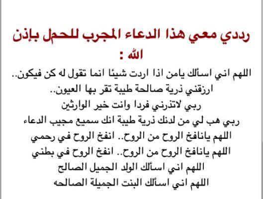 دعاء الحمل والإنجاب وحفظ الجنين أكثر من 100 دعاء مستجاب بإذن الله Islamic Quotes Quotes Math
