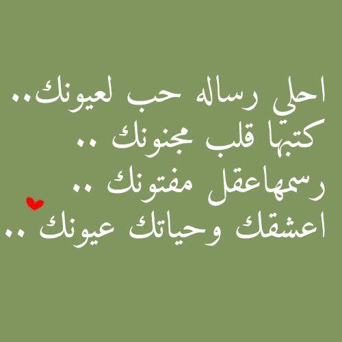 رسائل غزل رومانسية للحبيب 20 رسالة حب جميلة Arabic Calligraphy Calligraphy