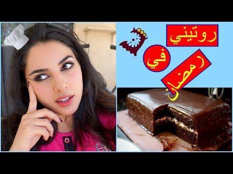 روتيني اليومي في شهر رمضان من السحور للفطور نورس ستار Youtube Desserts Food Brownie