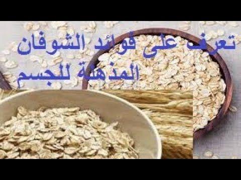 فوائد الشوفان كوجبة يومية تعرف على فوائد الشوفان المذهلة للجسم والصحة Krispie Treats Rice Krispies Rice Krispie Treat
