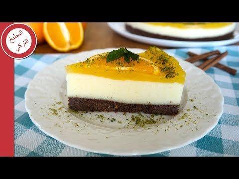 حلوى السميد بالبرتقال بدون فرن حلى سهل وسريع المطبخ التركى Youtube Food Desserts Cheesecake