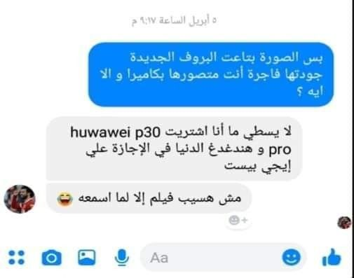 Pin By Dan Dan On Arab Memes Ios Messenger Memes