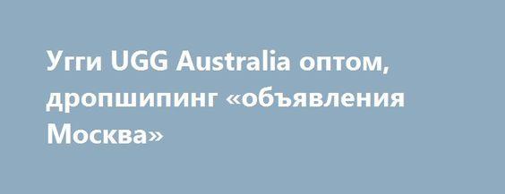 Угги UGG Australia оптом, дропшипинг «объявления Москва» http://www.pogruzimvse.ru/doska/?adv_id=295853 Прямые поставки из США оригинальных сапожек угги UGG из овчины. Сертификаты качества имеются. Доставка по странам СНГ. Низкие цены. Соединение при наборе тел. – 103.  {{AutoHashTags}}
