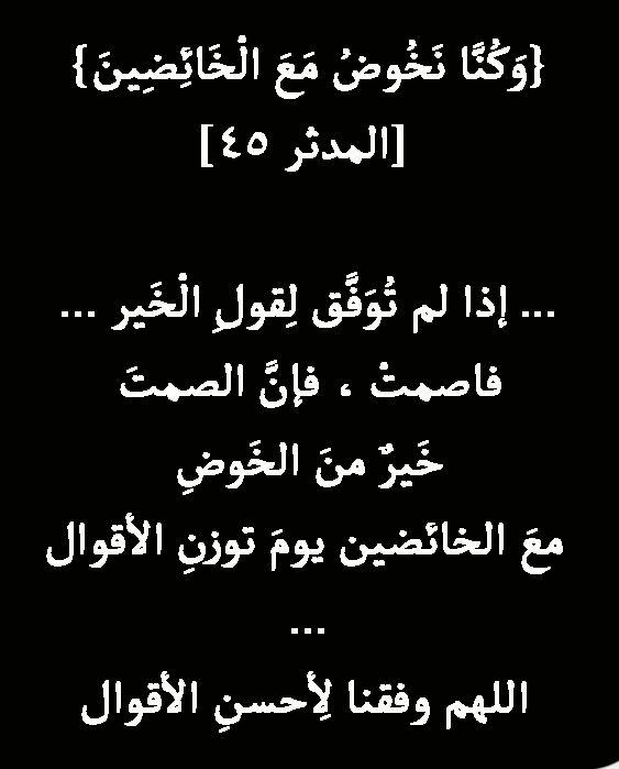 رسائل الفجر و ك ن ا ن خ وض م ع ال خ ائ ض ين المدثر 45 إذا Math Arabic Calligraphy Math Equations