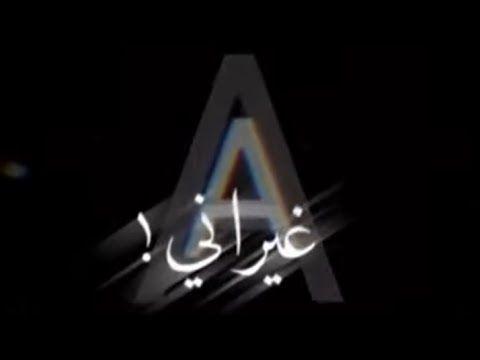 كرومات عراقي حرف A تصميم شاشه سوداء بدون حقوق ريمكس اغاني عراقيه حب حالات واتساب حب حزين Youtube Infiniti Logo Vehicle Logos Logos