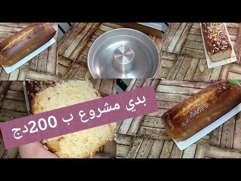 مشروع كيك المحلات بديه ب 200دج خدمي على روحك من دارك بمواد بسيطة عليه طلب كبير مع سعر البيع Youtube Food Breakfast Toast