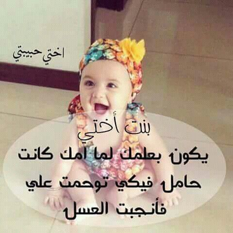Pin By غنوجة غنوجة On Leno حبيبتي Baby Face Face Baby