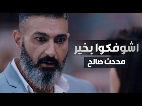 أغنية اشوفكوا بخير من مسلسل رحيم غناء مدحت صالح رمضان 2018 Rahim Series Youtube Songs Fictional Characters Movies