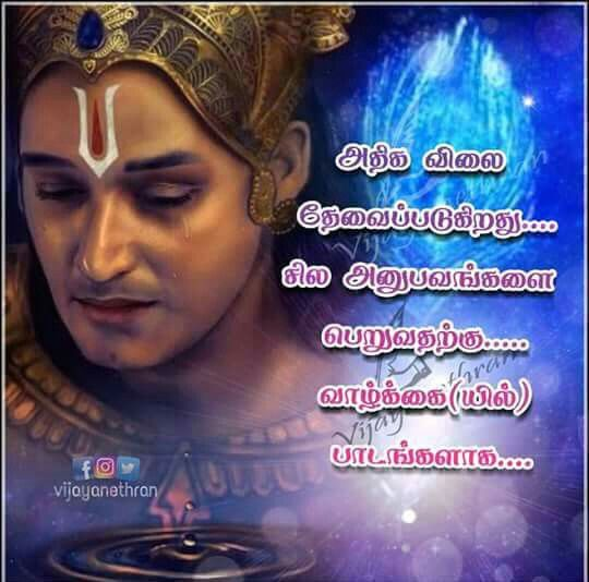 Pin By Vinoth Kumar On Mesmerizing Quotes True Sayings Krishna