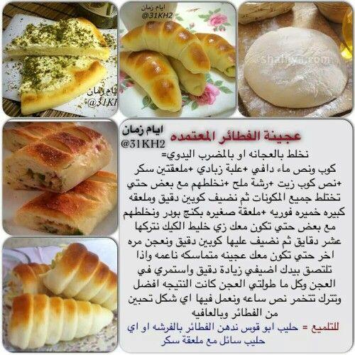 عجينة فطاير Cooking Recipes Desserts Healthy Snacks Recipes Tunisian Food