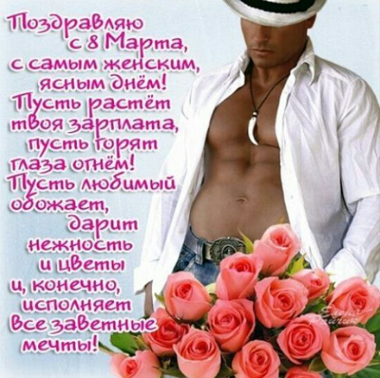 Eroticheskie Otkrytki S 8 Marta Zhenshinam S Yumorom Otkrytki K 8