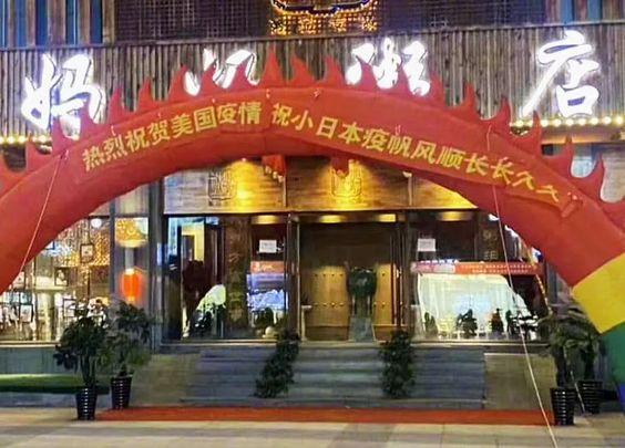 日米での感染拡大祝う横断幕 中国・瀋陽の飲食店、地元紙報道 | 共同通信