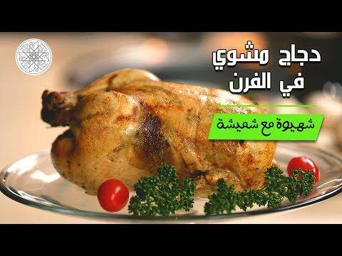 شهيوة مع شميشة دجاج مشوي في الفرن Youtube Chicken Food Turkey