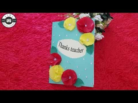 How To Make Diy Teacher S Day Card Easy Handmade Teacher S Day