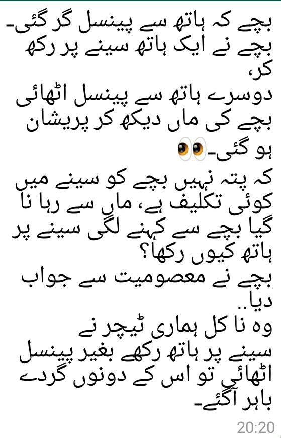 Pin By Amber Mansoor On Smile Funny Quotes In Urdu Funny Pictures Funny Quotes