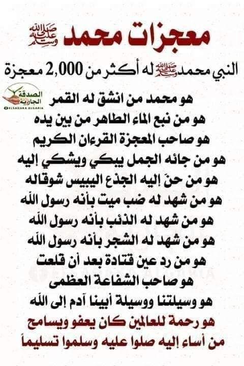 معجزات الرسول صلى الله عليه وسلم Islamic Love Quotes Islamic Phrases Islamic Quotes