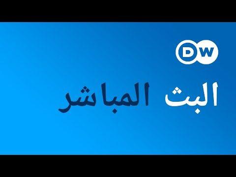 تابعونا على Dw عربية مباشر Youtube Calligraphy Wall Art Calligraphy Wall Art