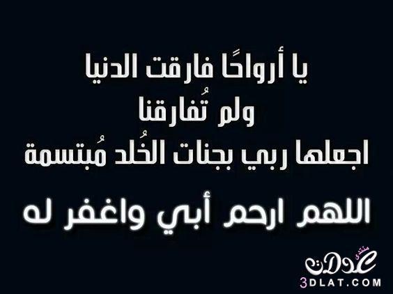 اجمل ادعيه للمتوفى تجميعى ادعيه مكتوبه 3dlat Net 23 17 5325 Arabic Quotes Quotes